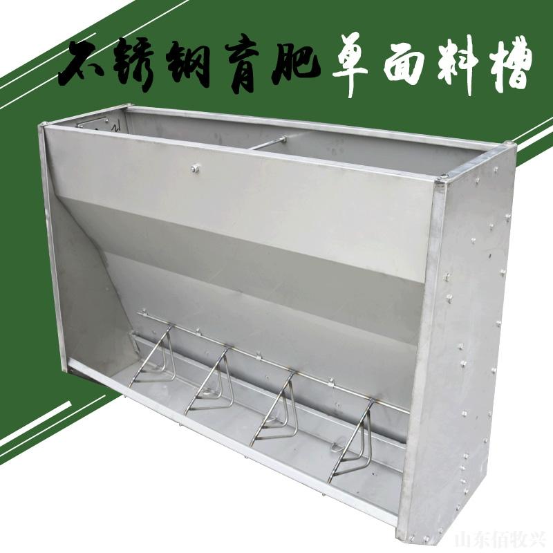 不锈钢育肥料槽