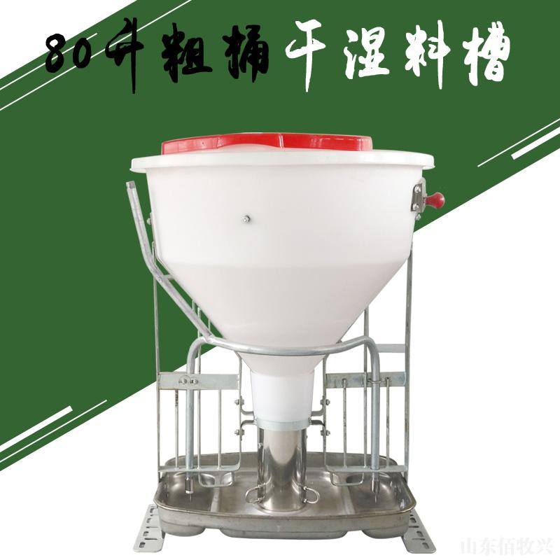 80KG粗桶干湿料槽