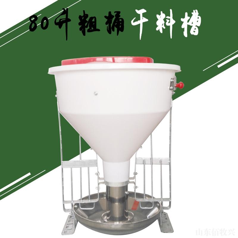 80KG粗桶干料槽