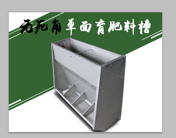 不锈钢育肥单面料槽
