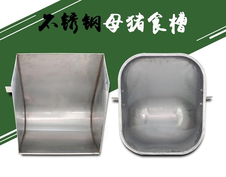 不锈钢母猪食槽